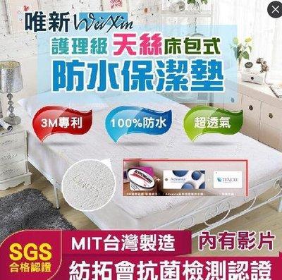 看護級/天絲防水科技貼膜/加高獨立筒專用/100%防水床包式保潔墊/台灣製造/吸濕排汗/抑菌防蟎