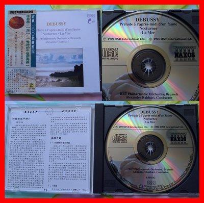 ◎1991年-德布西:海.牧神的午後前奏曲-Debussy-La Mer-Nocturnes-滾石代理.古典音樂交響曲