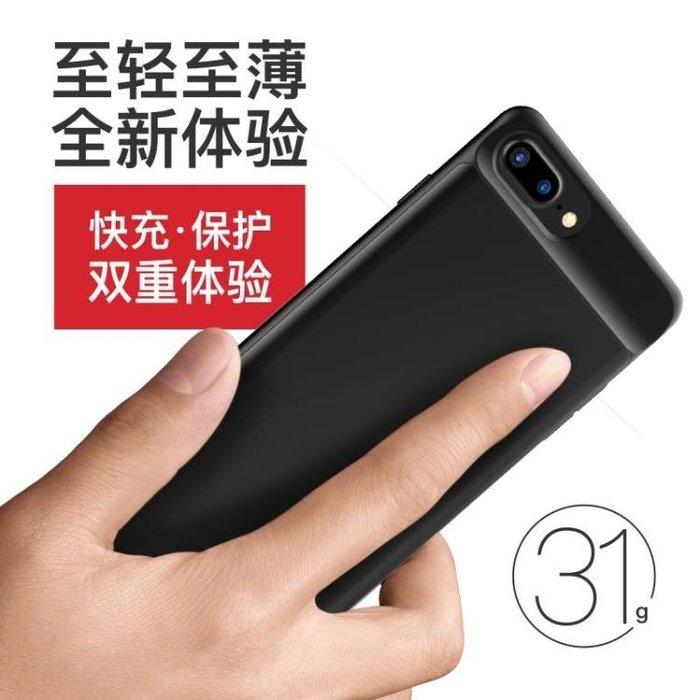 蘋果手機6s背夾充電寶7plus大容量通用電池x超薄便攜專用行動電源