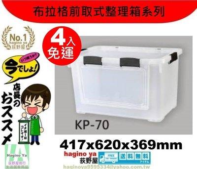 4入免運/荻野屋/KP70布拉格前開式整理箱透明/嬰兒衣物收納/籠物整理箱/尿物整理箱/KP-70/直購價