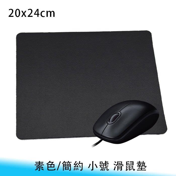 【台南/面交】素色/純色/簡約 20x24cm 中號 防滑/耐用 書桌/辦公/家用/遊戲 滑鼠墊/鼠標墊