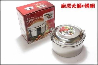 廚房大師-正304等級不鏽鋼雙層圓形便當盒12cm 鐵路便當盒 餐盒 台灣製造