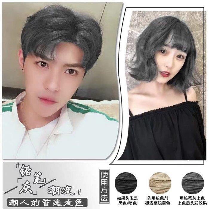 鉛筆灰色染髮膏 奶奶灰潮色染髮劑2019流行色需漂白染髮膏送染髮工具 有檢測報告