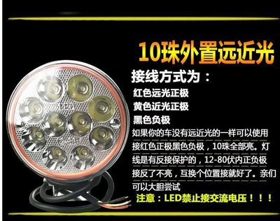 節摩托車12v外置改裝48v電瓶車燈強光60v電動自行車車燈超亮led大燈