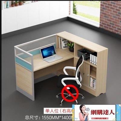 辦公桌 職員組合辦公桌四人位員工電腦桌椅辦公室現代屏風隔斷工位辦工桌YXS【網購達人】