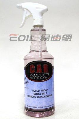 【易油網】CAR卡爾亮 防彈級 髒汙溶解劑 #63032 美光 aquapel RAINX