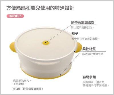 [小寶的媽] 日本 - 利其爾 Richell - 465509 UF深口盤 (附微波爐用蓋) 上蓋可微波瀘使用