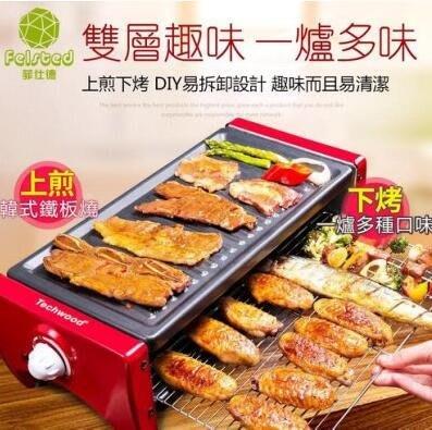 ✨現貨熱賣110V✨雙層韓式不黏鍋烤肉...