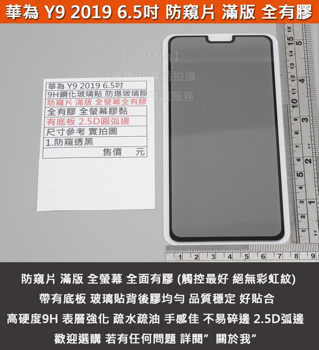Melkco 3免運Hauwei華為 Y9 2019 6.5吋防窺片 滿版全螢幕 9H鋼化玻璃貼防爆玻璃膜 全膠 有底板