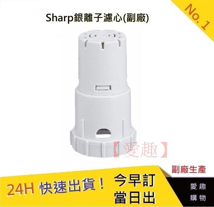 Sharp 夏普抗菌銀離子 Ag+ 銀離子濾心  夏普 日本【愛趣】銀離子 夏普空氣清淨機(副廠)