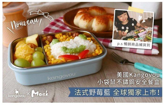 (現貨9折/公司貨) 美國Kangovou小袋鼠不鏽鋼安全餐盒 560ml (紫丁香/青蘋果綠/野莓藍/珊瑚粉)