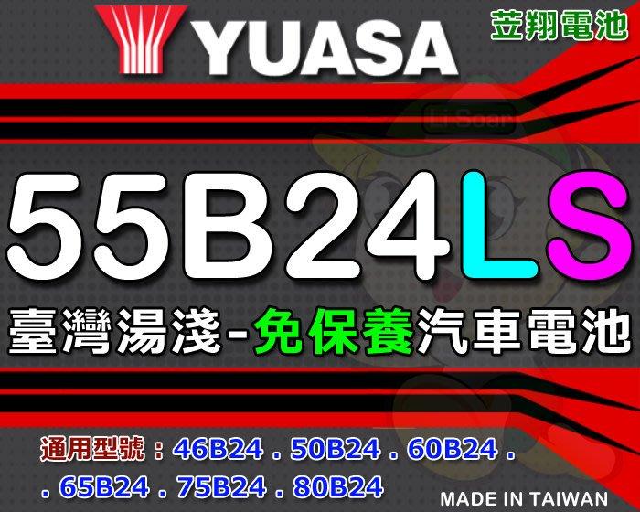 ☼ 台中苙翔電池 ►YUASA 湯淺電池 (55B24LS) 55B24L 55B24RS 55B24R 46B24L