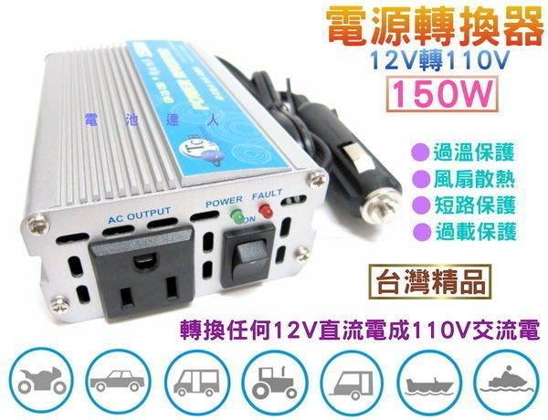 ☆鋐瑞電池☆ 12V轉110V 電源轉換器 150W i phone i pad 數位相機 手機 筆記型電腦 車上充電使用