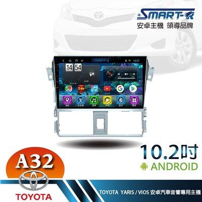 【SMART-R】TOYOTA YARIS / VIOS通用10.2吋安卓2+32Android主車機-入門四核心A32