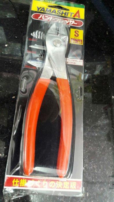 【欣の店】YAMASHITA 日本品牌 鋁管鉗 鉗子 HAND PRESSER  #S