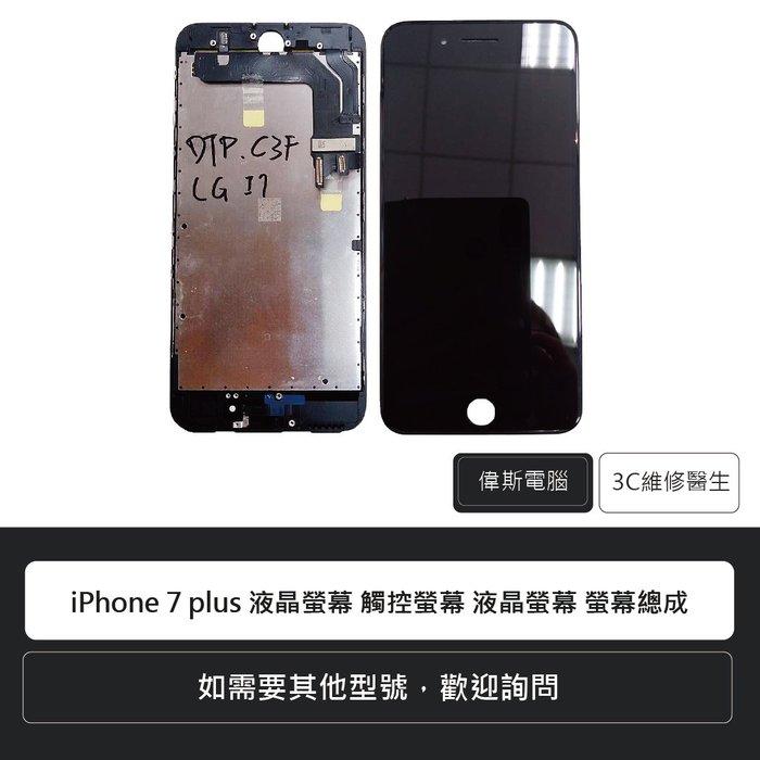 ☆偉斯電腦☆蘋果 IPhone7 plus DTP 液晶螢幕 觸控螢幕 觸控面板 螢幕總成