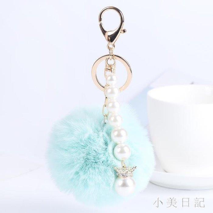 韓版吊飾 汽車鑰匙扣精美可愛珍珠鍊毛絨毛球鑰匙扣時尚創意包包掛件 DN19132