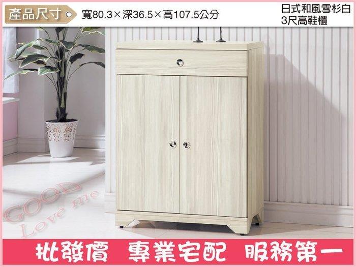 ~娜富米 ~SH~815~4 日式和風雪杉白3尺雙高鞋櫃 ~ 2700元