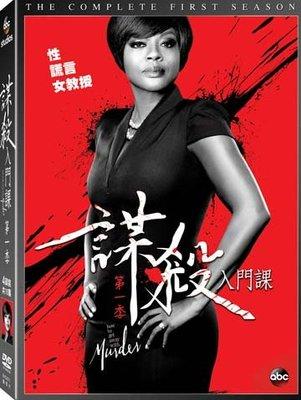 [DVD] - 謀殺入門課 第一季 How to get away with murde (4DVD) ( 得利正版 )