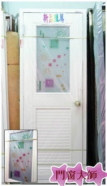 SDW實品特價精緻鋁合金浴室門系列.廁所門.玻璃門.現品供應中~!!!鋁門窗/塑鋼門/三合一通風門/雙玄關門