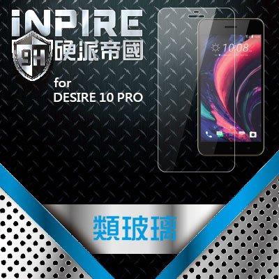 【非滿版】iNPIRE 硬派帝國 9H 0.12mm 極薄類玻璃 螢幕保護貼,HTC DESIRE 10 PRO