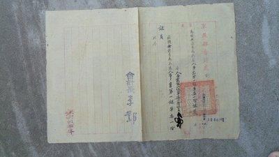 抗戰國軍文獻--34年--軍政部會計處訓令