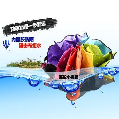 彩虹防曬傘 超強防紫外線太陽傘 創意超輕折疊遇水現花遮陽 包郵