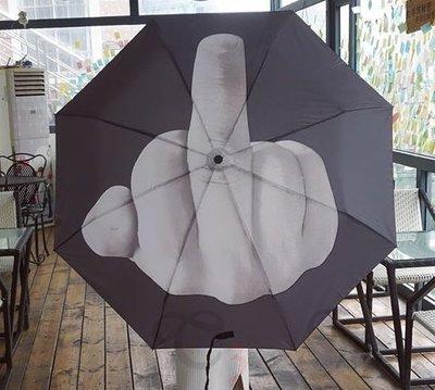【T3】創意中指自動傘 雨傘 禮物 生日禮物 三折自動傘 個性 創意雨傘  防風傘架 交換禮物 【HO06】