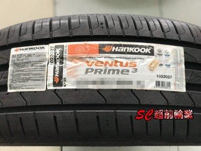 【超前輪業】Hankook 韓泰 Prime 3 K125 215/55-17 韓國製 特價優惠