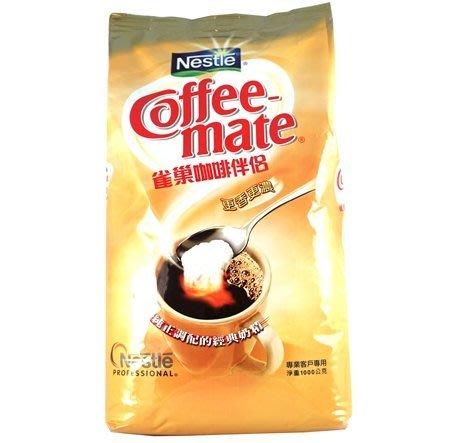 奶精 雀巢咖啡伴侶奶精 奶精 泡沫茶飲 營業用材料 餐飲店茶飲 泡沫茶飲原料1000公克 【全健健康生活館】