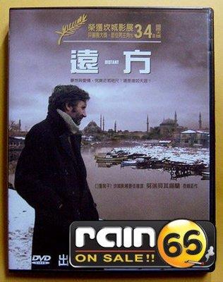 ⊕Rain65⊕正版DVD【遠方/Distant】-3隻猴子導演*坎城評審團大獎(直購價)