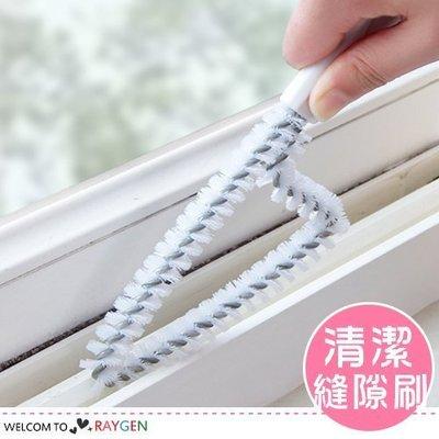 八號倉庫 多用途窗戶廚房清潔工具縫隙刷 去汙清潔刷【2H082Z337】