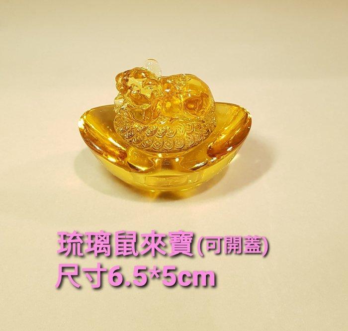 【星辰陶藝】琉璃,鼠來寶,可開蓋,聚寶盆,鼠年開運小物,十二生肖
