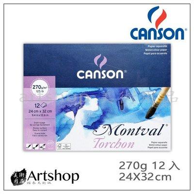 【Artshop美術用品】法國 CANSON 康頌 Montval 水彩本 270g (24X32cm) 膠/圈裝12入