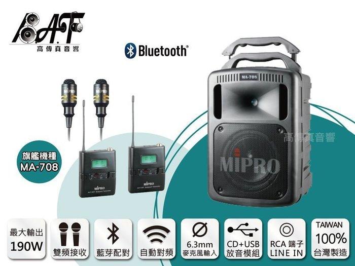 高傳真音響【MIPRO MA-708 】CD+USB+藍芽 雙頻│搭領夾麥克風│手提式無線擴音機 【免運】
