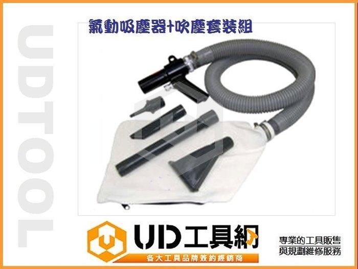 @UD工具網@空壓驅動氣動吸塵器+吹風器 套裝實用組三種吹吸嘴+集塵袋 金屬槍體 堅固耐用