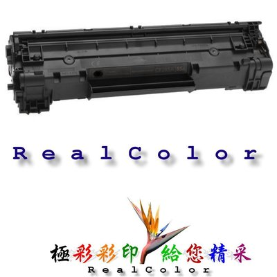 極彩 含稅價 HP LaserJet Pro M1132 MFP 黑色環保匣 CE285A CE285 85A 285A