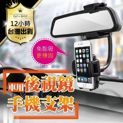 【網友狂推-超穩固手機支架】後視鏡手機...