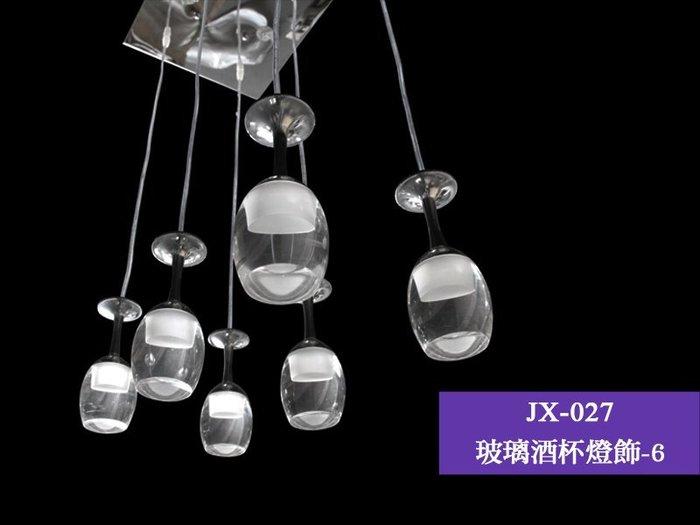 【展示出清】JX-027 玻璃酒杯燈飾-6 20x50cm 客廳臥室 燈飾 LED 吊燈 燈具 兒童燈飾 水晶燈 壁燈