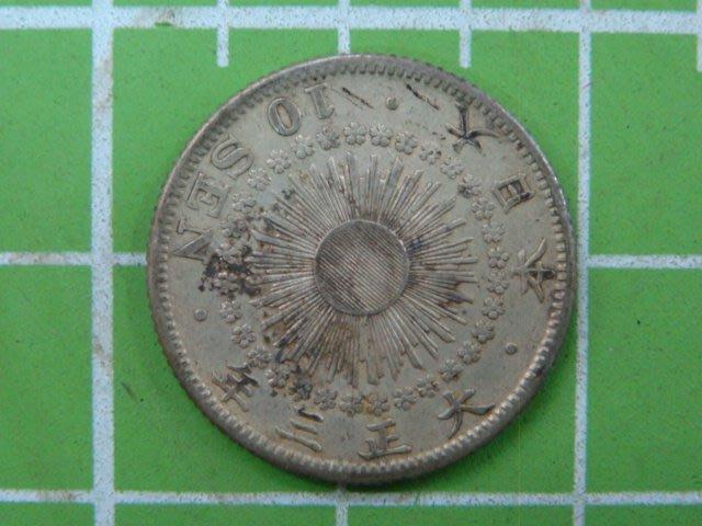 大日本大正三年旭日十錢銀幣