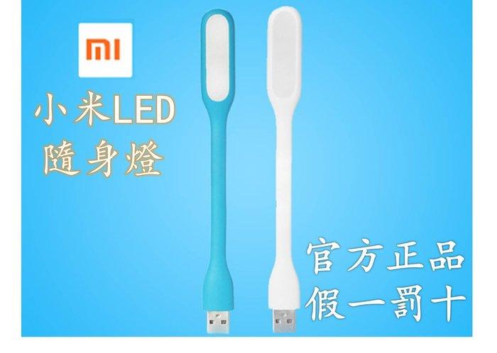 小米LED隨身燈行動電源隨身燈電腦USB燈 官方正品(現貨)