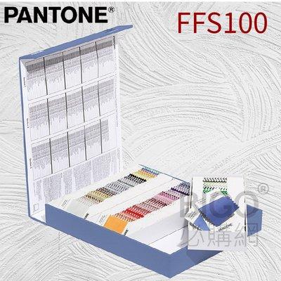 【美國原裝】PANTONE FFS100 聚酯纖維色卡本 203色 色票 顏色打樣 色彩配方 彩通 布料 色卡 紡織品