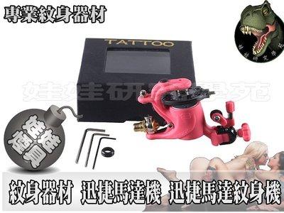 ㊣娃娃研究學苑㊣購滿499元免運費  紋身器材 迅捷馬達機 迅捷馬達紋身機 粉紅 (SB384)