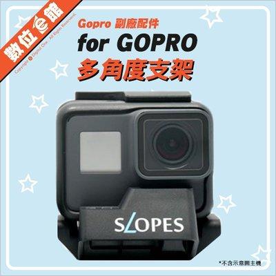 數位e館 Slopes Black GoPro 多角度支架 副廠配件 附NodeAnchor 運動攝影機