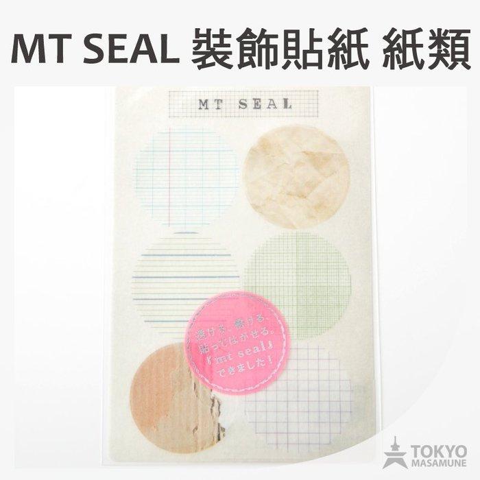 【東京正宗】日本 mt seal ex 系列 裝飾 貼紙 筆記紙紋 MTSEAL04