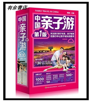 【有余書店】正版 中國親子游 1版 國內親子旅游景區推薦書 1000個適合親子游玩景點書 30位達人案例出行經驗 游玩攻略指南大全暢銷書籍