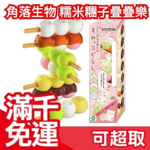 【角落生物糯米糰子】日本 疊疊樂 小朋友訓練遊戲組 日本玩具大賞 益智拼圖疊疊樂桌遊 生日聖誕派對交換禮物訓練協調❤JP