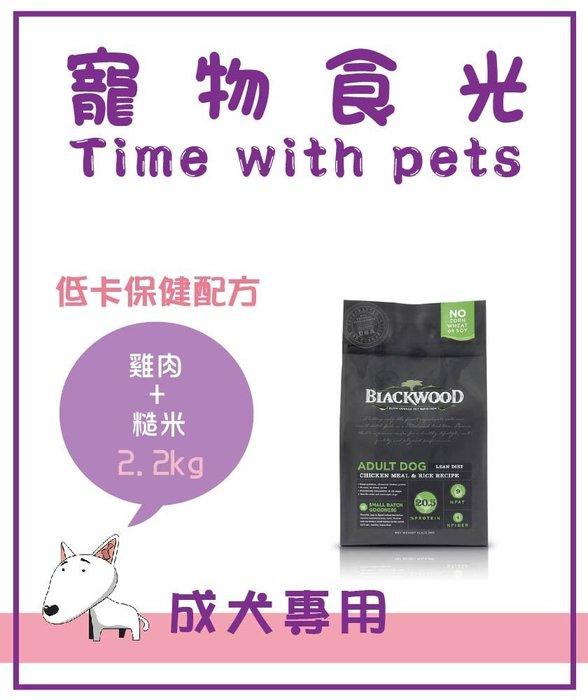 ☺︎寵物食光Time with pets☺︎ Blackwood 柏萊富 特調成犬低卡保健配方 雞肉+糙米 2.2KG