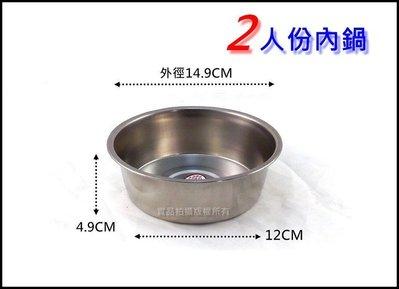 [歡樂廚房] #304不鏽鋼內鍋 304不銹鋼內鍋  2人份內鍋 電鍋 台灣製 台中市