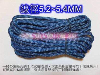 【魚魚滴線】  [每條含鐵扣2個賣場]一條11米藍黑色含鐵扣兩個共114元【手拉式曬衣架拉繩】升降曬衣架專用曬衣繩